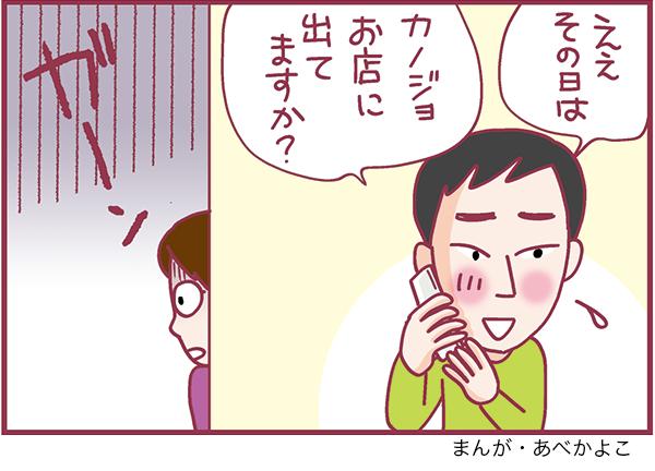浮気・不倫調査